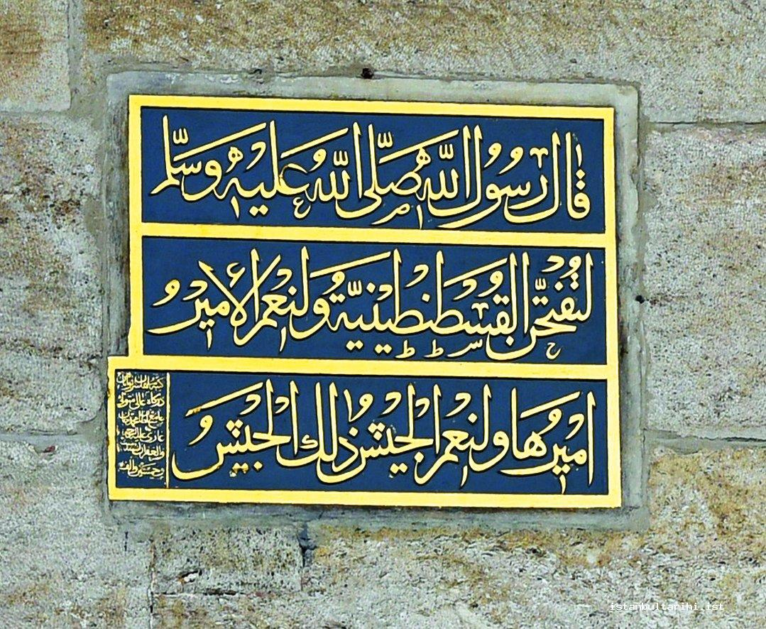 5- The Prophet Muhammad's hadith about the conquest of Istanbul hanged upon the wall on the right side of the entrance gate to the yard of Fatih Mosque upon a request by Idris al-Sanusi who visited Istanbul during the years of World War I.