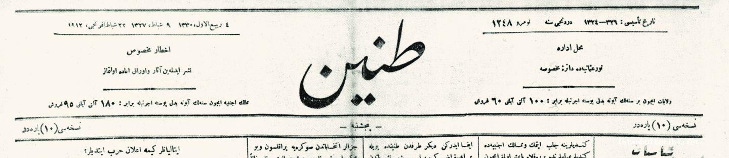 13- Newspaper of <em>Tanin</em>