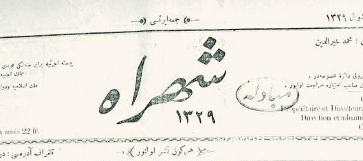 6- Newspaper of <em>Şehrah</em>